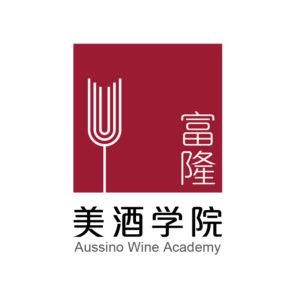 富隆(Aussino)葡萄酒学院